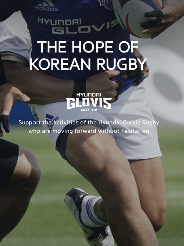 The hope of Korean rugby - Hyundai Rugby : Please look forward to the performance of Hyundai Glovis Rugby who is moving forward without hesitation.